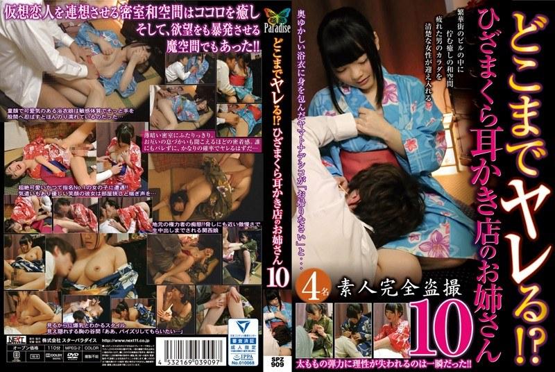浴衣の姉、神倉さえ出演の盗撮無料動画像。どこまでヤレる!