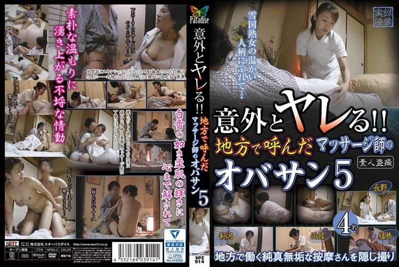 制服の熟女、中山香苗出演のマッサージ無料動画像。意外とヤレる!