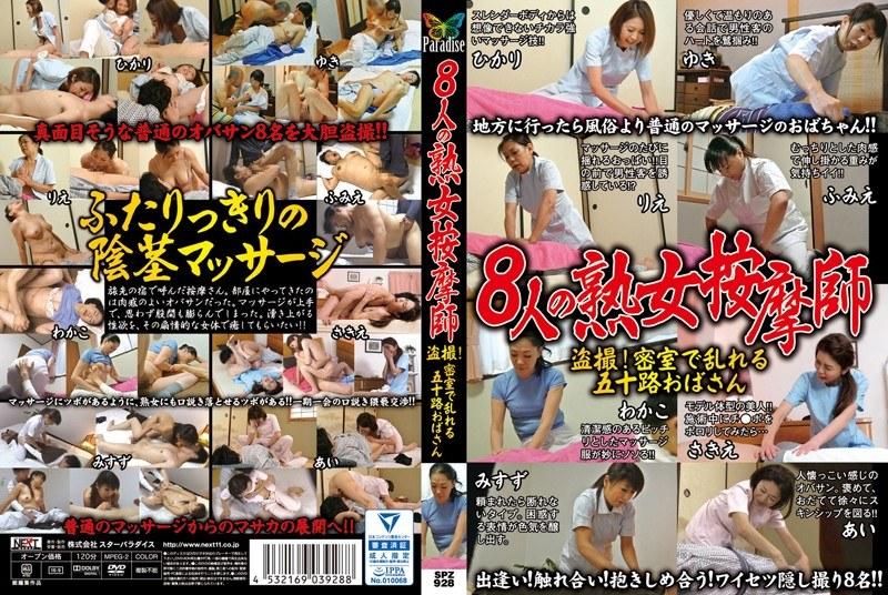 温泉にて、五十路のおばさん、岡村由希出演ののぞき無料動画像。8人の熟女按摩師盗撮!