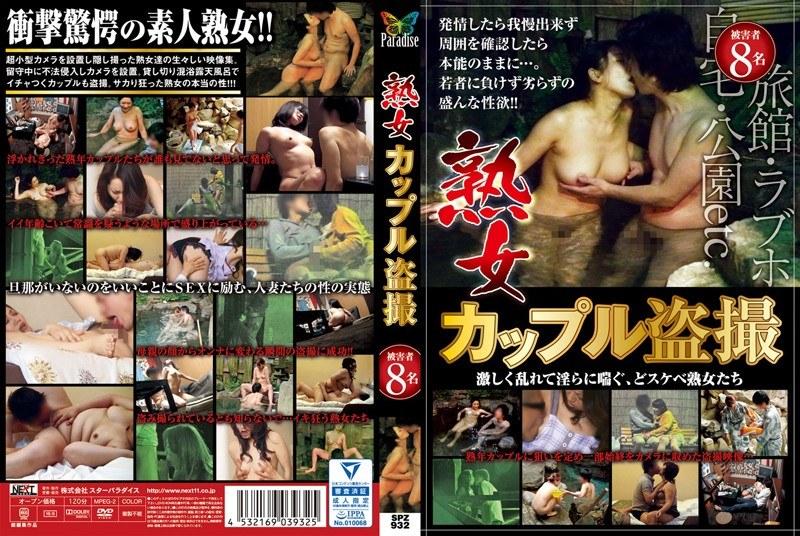 露天風呂にて、カップル、加納あけみ出演ののぞき無料動画像。熟女カップル盗撮