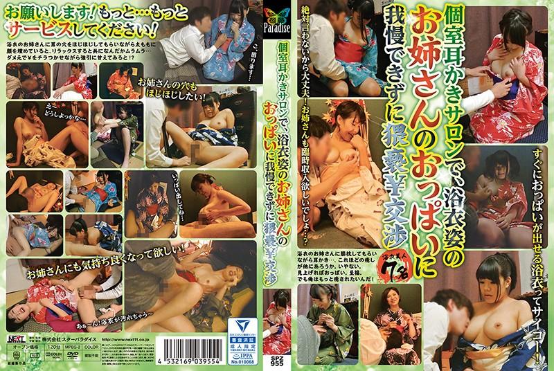 巨乳の姉、西野杏子出演の無料動画像。個室耳かきサロンで、浴衣姿のお姉さんのおっぱいに我慢できずに猥褻¥交渉