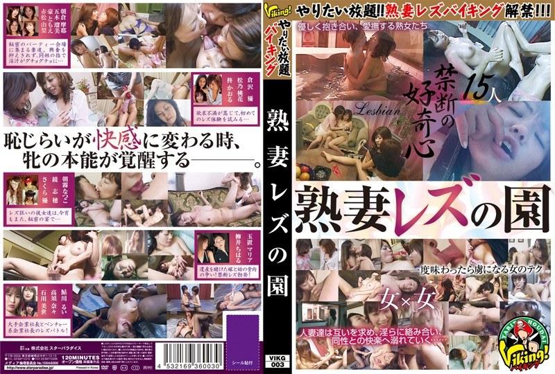 人妻、浅倉麻耶出演のクンニ無料熟女動画像。熟妻レズの園
