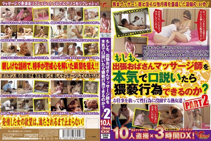 【おばさんマッサージ無料盗撮】人妻の盗撮無料熟女動画像。もしも、出張おばさんマッサージ師を本気で口説いたら猥褻行為できるのか? 10人3時間DX PART2