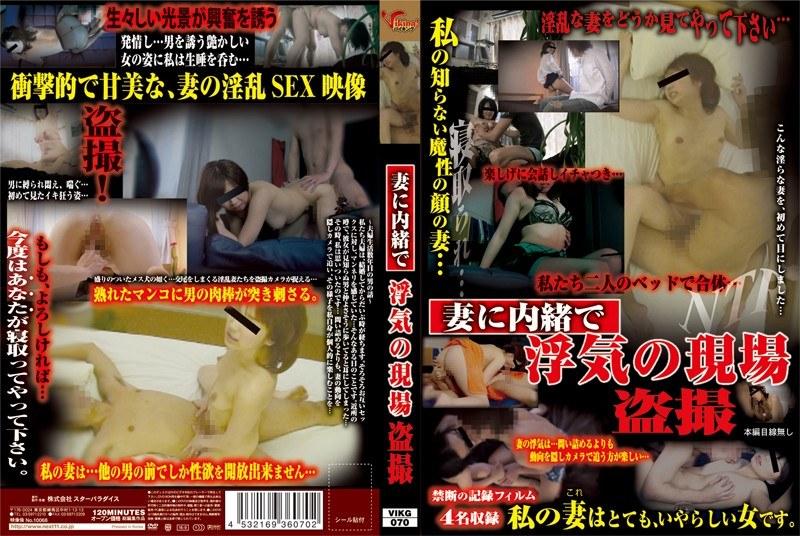 ベッドにて、淫乱の人妻の寝取り無料熟女動画像。妻に内緒で浮気の現場盗撮