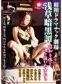 昭和ドラマチック劇場 浅草暗黒譚 昭和を体で渡り抜いた女たち