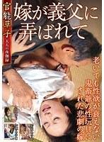 (h_254vikg00189)[VIKG-189] 官能草子 嫁が義父に弄ばれて ダウンロード