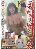 ぽっちゃり母と二人旅 鈴子 53歳 ダウンロード