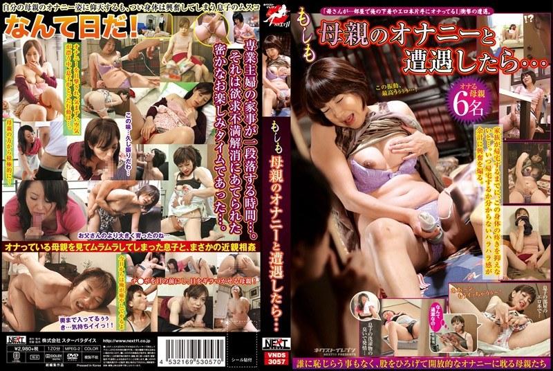 熟女、神崎久美出演のオナニー無料動画像。もしも母親のオナニーと遭遇したら…