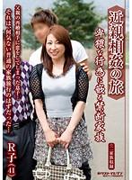 「近親相姦の旅 卑猥な行為に嵌る禁断家族」のパッケージ画像