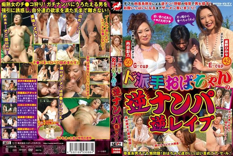 肉食の人妻、内田彩乃出演の逆ナン無料熟女動画像。ド派手おばちゃんの逆ナンパ逆レイプ