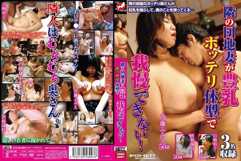 巨乳の奥様、山崎和子出演の視姦無料熟女動画像。隣の団地妻が豊乳ボッテリ体型で我慢できない!