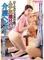 働くオバサンの性交術 3 ムチ尻透けパン介護ヘルパー 杉本美奈代 ダウンロード