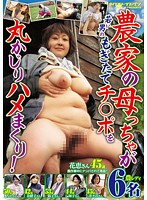 農家の母っちゃが若い男のもぎたてチ○ポを丸かじりハメまくり! ダウンロード