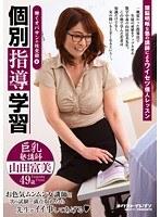 働くオバサンの性交術 4 個別指導学習 巨乳塾講師 山田富美49歳