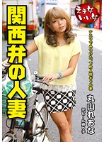 「関西弁の人妻 元ビール売り子 丸山れおな」のパッケージ画像
