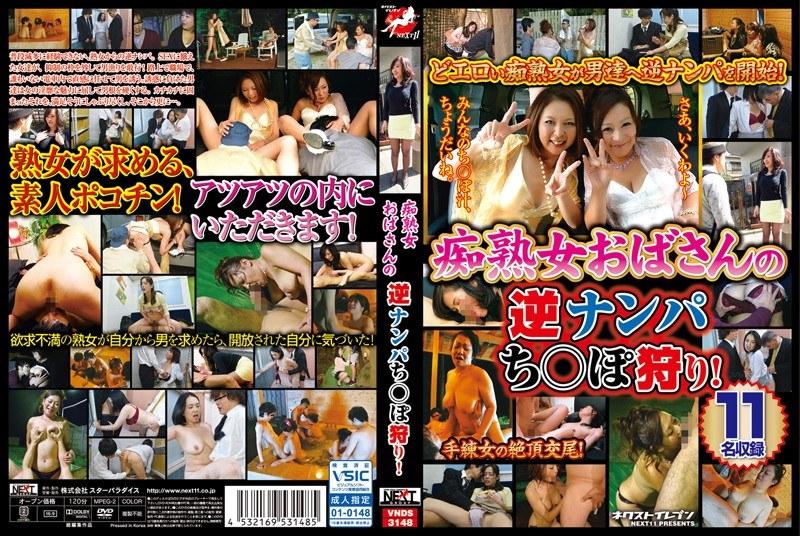 巨乳の人妻、内田彩乃出演の4P無料動画像。痴熟女おばさんの逆ナンパち●ぽ狩り!
