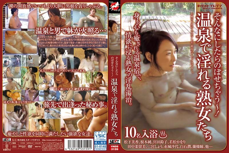 [VNDS-3159] そんなにしたらのぼせちゃう~!温泉で淫れる熟女たち