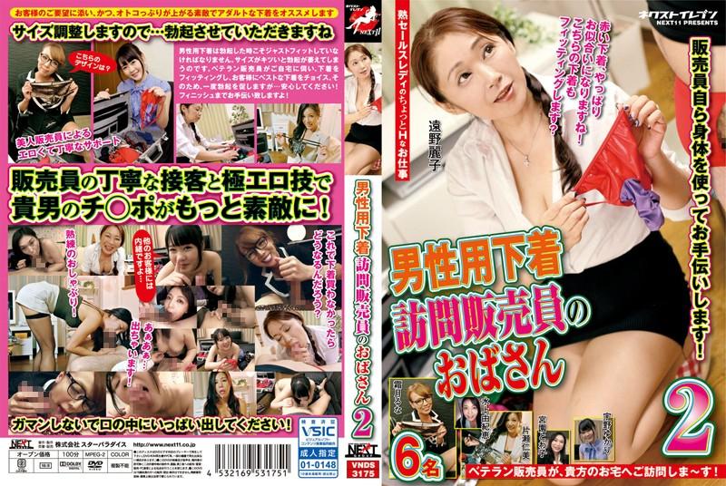 人妻、宇野ゆかり出演のフェラ無料熟女動画像。男性用下着訪問販売員のおばさん 2
