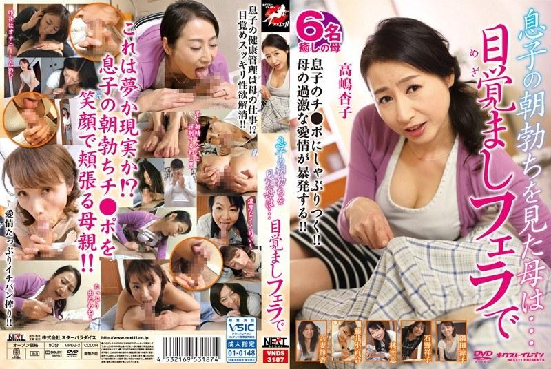 ベッドにて、お母さん、隅田涼子出演のフェラ無料熟女動画像。息子の朝勃ちを見た母は…目覚ましフェラで