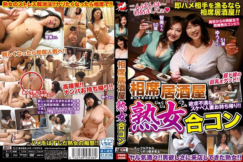 巨乳の人妻、笠原智美出演の即ハメ無料動画像。相席居酒屋熟女合コン