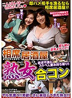 (h_254vnds03236)[VNDS-3236] 相席居酒屋熟女合コン ダウンロード