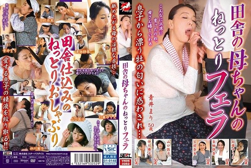 田舎にて、お母さん、宮前奈美出演のフェラ無料熟女動画像。田舎の母ちゃんのねっとりフェラ