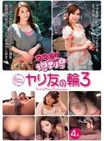 ママ友!増刊号 ヤリ友の輪 3 ダウンロード