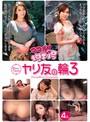 ママ友!増刊号 ヤリ友の輪 3