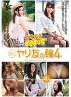 ママ友!増刊号 ヤリ友の輪 4 ダウンロード