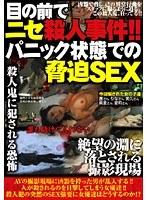 (h_254wan00001)[WAN-001] 目の前でニセ殺人事件!! パニック状態での脅迫SEX ダウンロード