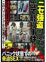 (h_254wan00006)[WAN-006] ニセ強盗コンビニ立て籠り事件 パニック状態での脅迫SEX ダウンロード