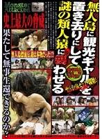 (h_254wan00011)[WAN-011] 無人島に観光ギャルを置き去りにして謎の類人猿に襲わせる ダウンロード