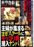 (h_254wan00013)[WAN-013] 主婦が集まるヨガスクールにモッコリ男潜入ナンパ ダウンロード