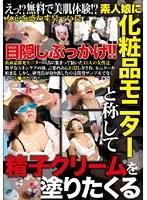 (h_254wan00014)[WAN-014] 素人娘に化粧品モニターと称して精子クリームを塗りたくる ダウンロード