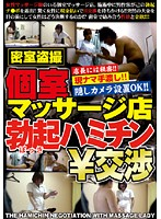 (h_254wan00020)[WAN-020] 個室マッサージ店 勃起ハミチン¥交渉 ダウンロード