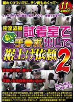 (h_254wan00025)[WAN-025] 密室盗撮 試着室で臭いチ○ポ出して裾上げ依頼 2 ダウンロード