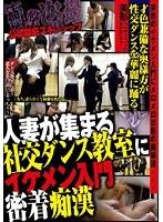 (h_254wan00028)[WAN-028] 人妻が集まる社交ダンス教室にイケメン入門密着痴漢 ダウンロード