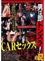 「男は即トンズラ!CARセックス襲撃の罠」のパッケージ画像