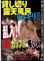(h_254wan00047)[WAN-047] 貸し切り露天風呂ドッキリ!!乱入!変態カップル&怖い人 ダウンロード