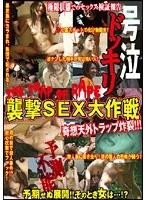 号泣ドッキリ 襲撃SEX大作戦 ダウンロード