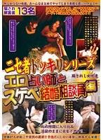 ニセ者ドッキリシリーズ エロ占い師とスケベ結婚相談員編 ダウンロード