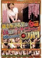 紳士服試着室で僕のオナニー手伝ってくれたら○万円 ダウンロード