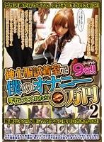 (h_254wan00163)[WAN-163] 紳士服試着室で僕のオナニー手伝ってくれたら○万円 2 ダウンロード