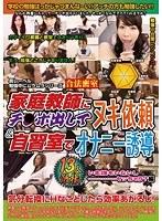 「罠レーベル 勉強中にムラムラシリーズ 家庭教師にチ○ポ出してヌキ依頼&自習室でオナニー誘導」のパッケージ画像