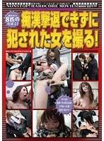 「痴○撃退できずに犯された女を撮る!」のパッケージ画像