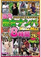 どこまで口説き落とせる!?街角熟女ナンパGET!GET!GET!8時間MEGAMAX Part2 ダウンロード