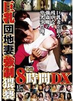 (h_254wnxg00036)[WNXG-036] 巨乳団地妻強制猥褻8時間DX ダウンロード