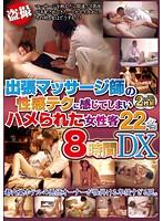 出張マッサージ師の性感テクに感じてしまいハメられた女性客22名8時間DX ダウンロード