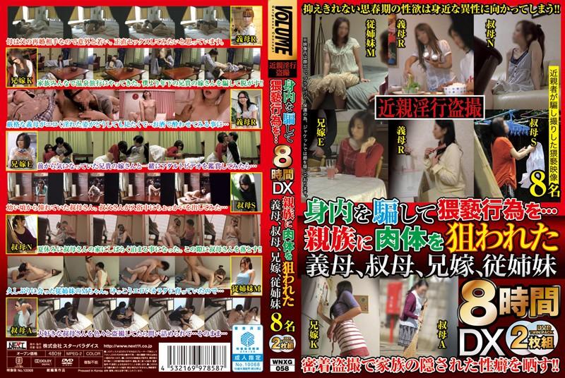 [WNXG-058] 近親淫行盗撮 身内を騙して猥褻行為を…DX8時間 親族に肉体を狙われた義母、叔母、兄嫁、従姉妹8名