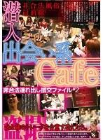 出会い系Cafe潜入 非合法連れ出し援交ファイル #2 ダウンロード